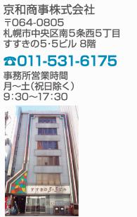京和商事株式会社情報