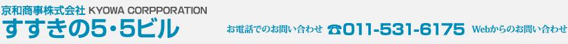 京和商事株式会社すすきの5・5ビル